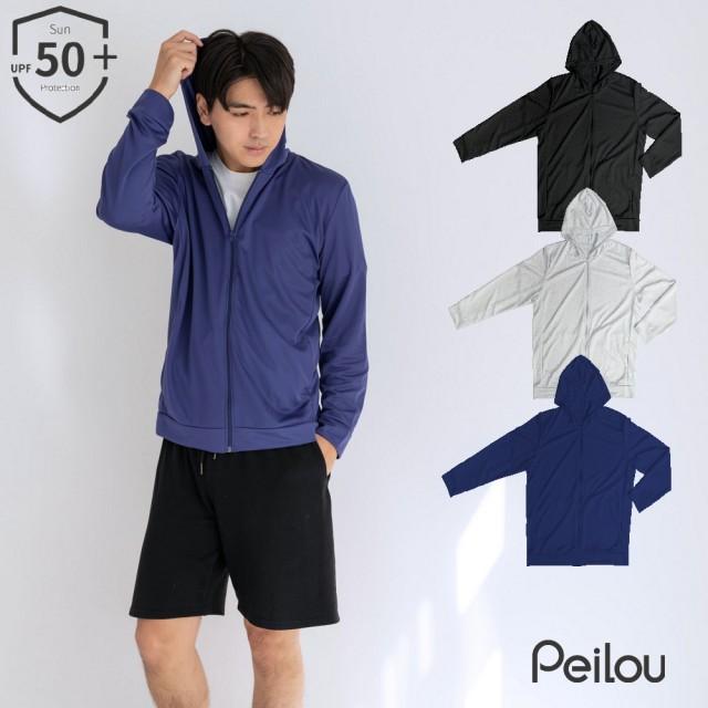 【PL Life】貝柔高透氣抗UV防曬外套-3色(男款連帽)