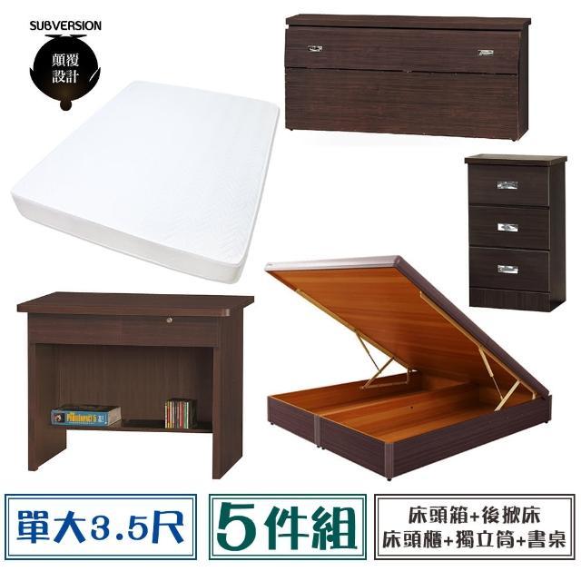 【顛覆設計】房間五件組 床頭箱+後掀床+獨立筒+床頭櫃+書桌(單大3.5尺)