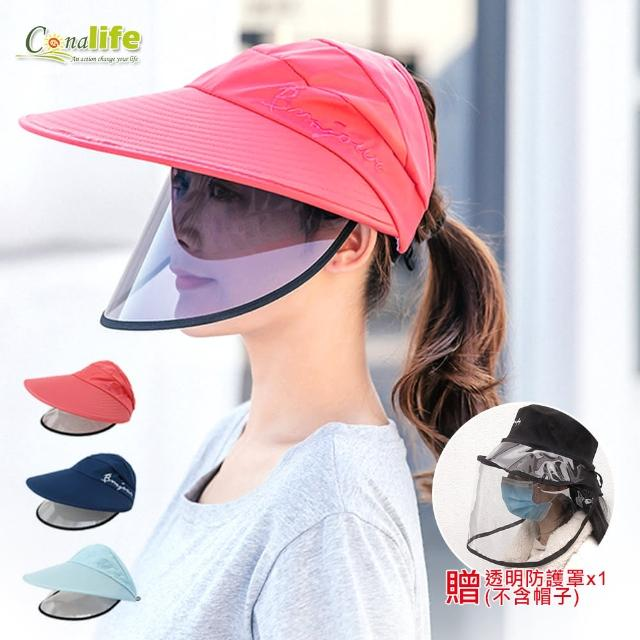 【Conalife】時尚休閒雙層可拆卸鏡面防沙防口沬抗紫外線遮陽帽(2入)
