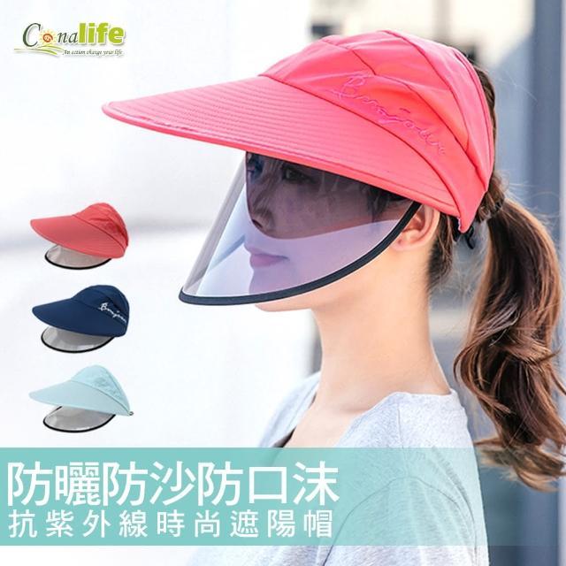 【Conalife】時尚休閒雙層可拆卸鏡面防沙防口沬抗紫外線遮陽帽(4入)