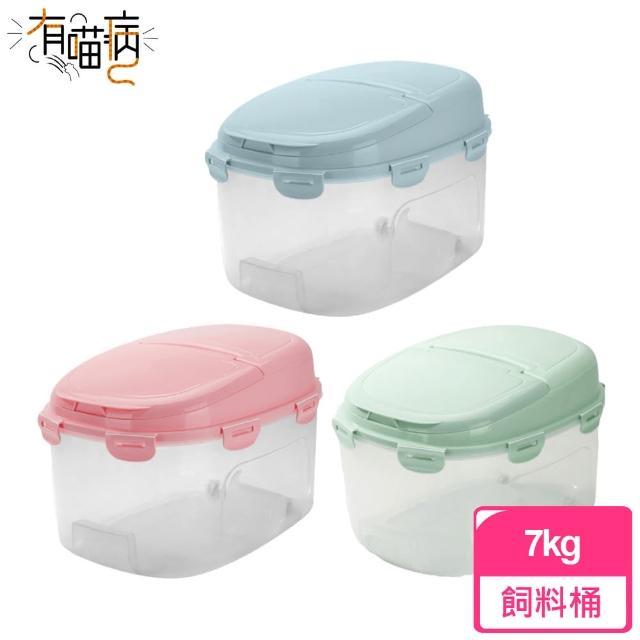 【有喵病】翻蓋式密封飼料桶 / 附量杯(收納桶 / 米箱 / 儲糧桶 / 3色可選 / 綠 / 粉 / 藍)