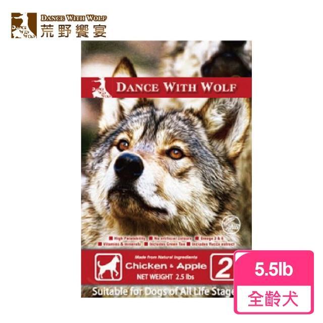 【Dance With Wolf 荒野饗宴之與狼共舞】犬-農場雞肉蘋果(5.5lb)
