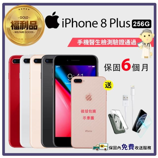 【Apple 蘋果】福利品 iPhone 8 Plus 256GB(手機包膜+原廠配件+保固6個月)