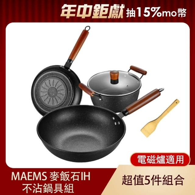 【MAEMS】麥飯石不沾三鍋5件組(32炒+26平+26湯+32上蓋+26上蓋)