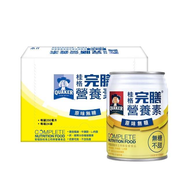 【QUAKER 桂格】完膳營養素原味無糖250ml×24入-週期購