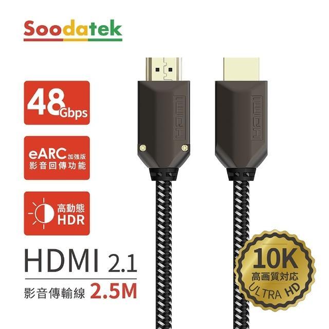 【Soodatek】鋅合金編織高解析10K HDMI影音傳輸線(SHDA21-ZN250BL)