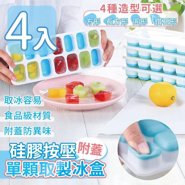 【家適帝】硅膠單顆取按壓式附蓋製冰盒(4入)