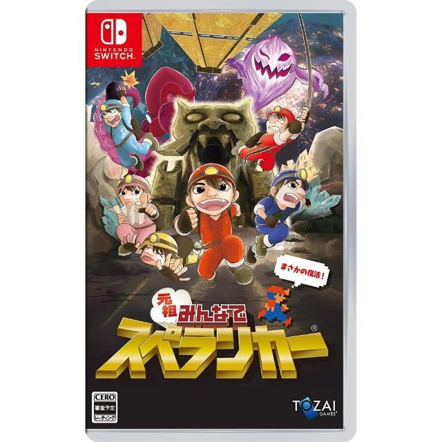 【Nintendo 任天堂】NS Switch 預購7/15上市★《元祖全民地底探險》(中文版)