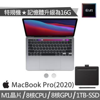 【+Wacom入門繪圖板】特規機 MacBook Pro 13.3吋 M1晶片 8核心CPU 與 8核心GPU(16G/1TB SSD)