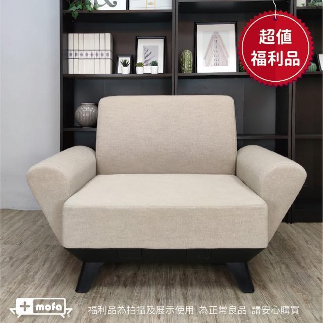 【+MOFA】福利品-米灰單人布沙發