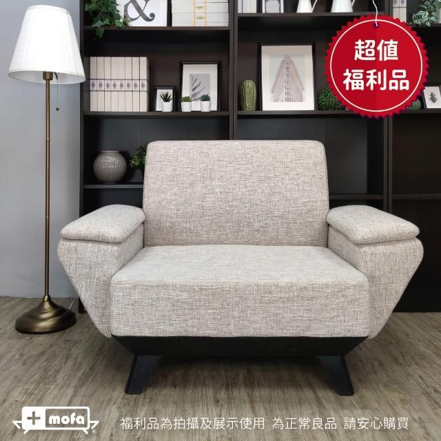 【+MOFA】福利品-米格單人布沙發