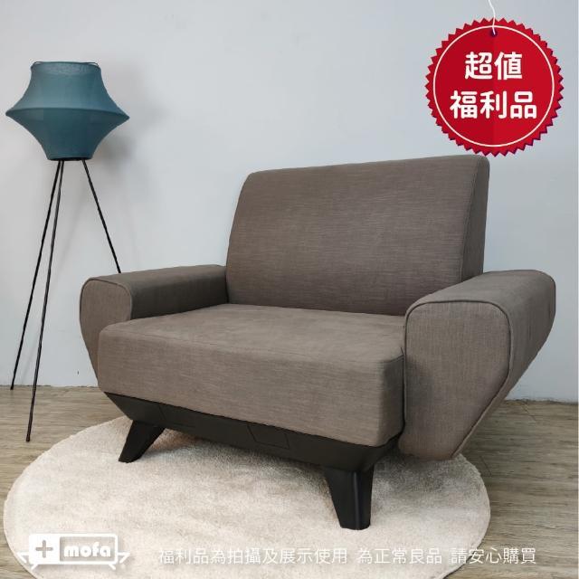 【+MOFA】福利品-單人布沙發