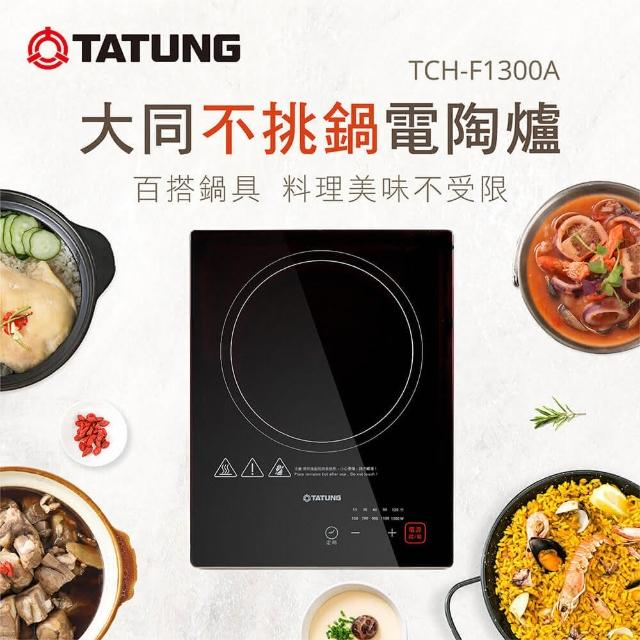 【TATUNG 大同】不挑鍋電陶爐(TCH-F1300A)