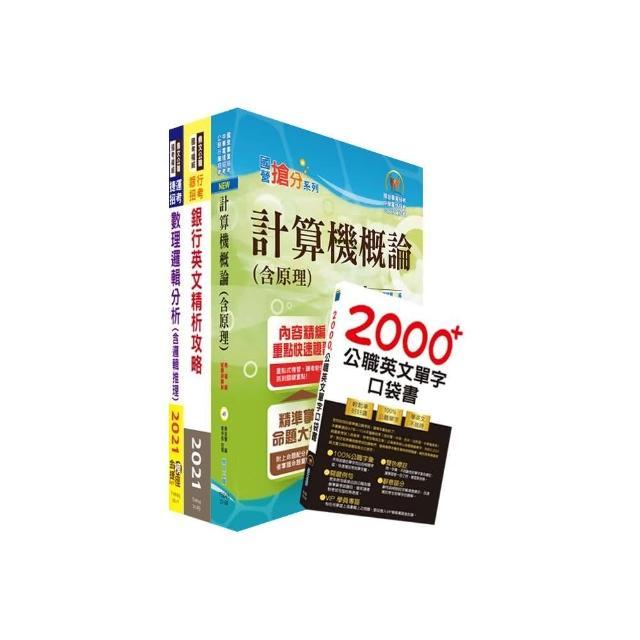 110年第一銀行(系統管理人員)套書(贈英文單字書、題庫網帳號、雲端課程)