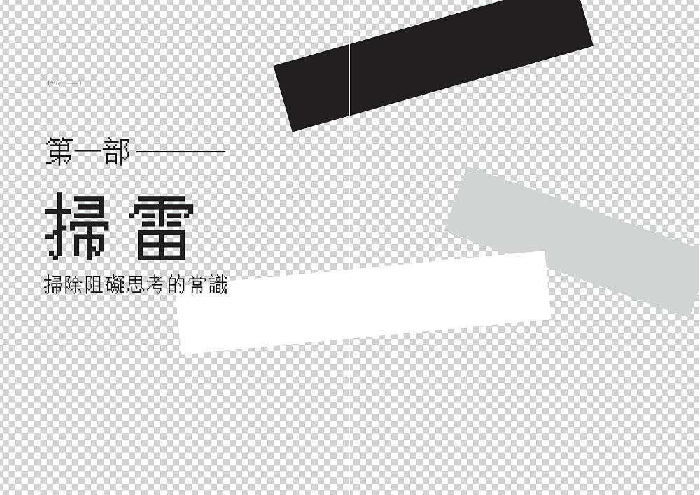 【股癌新作】灰階思考