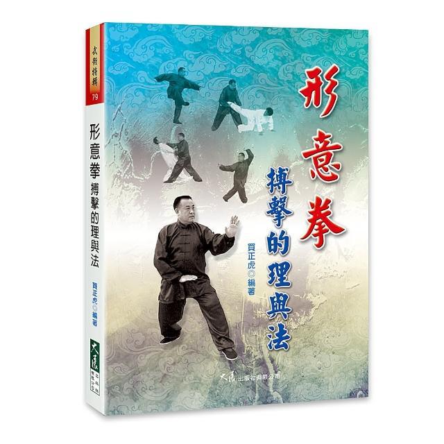 【大展出版社】形意拳搏擊的理與法