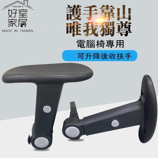 【好室家居】電腦椅辦公椅子通用多功能升降收納把手(黑)