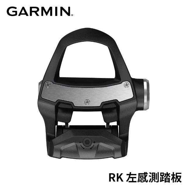【GARMIN】Rally RK 左感測踏板