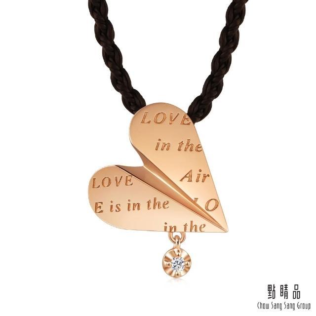 【點睛品】愛情密語 愛的紙飛機 18K玫瑰金鑽石項鍊