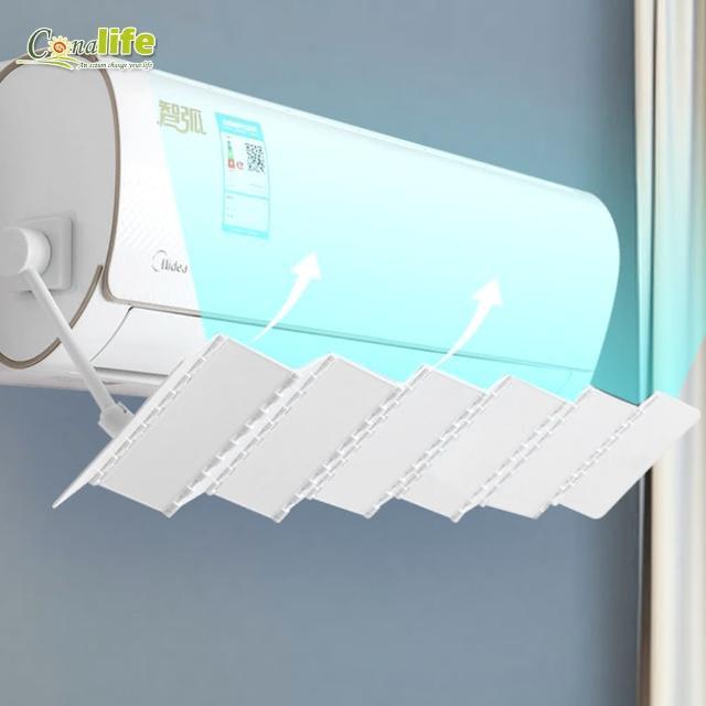 【Conalife】可折疊冷氣空調出風口專用伸縮導流擋風板(2入)