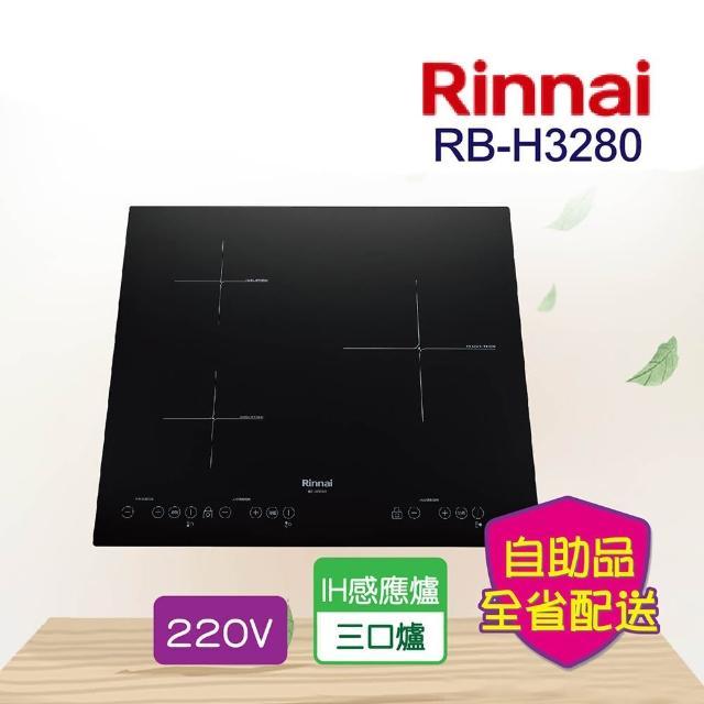 【林內】RB-H3280_IH智慧感應三口爐(全省運送無安裝)