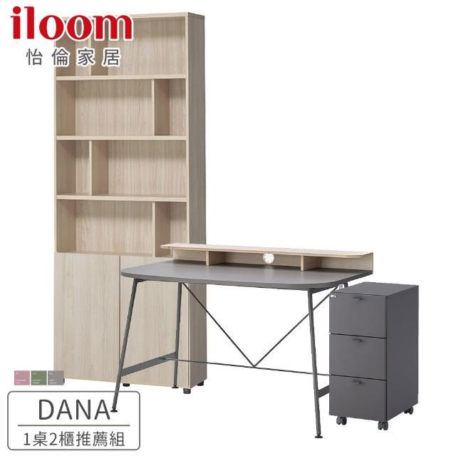 【iloom 怡倫家居】Dana 推薦組 1桌2櫃 3色可選(辦公桌 工作桌 學習桌 書桌)