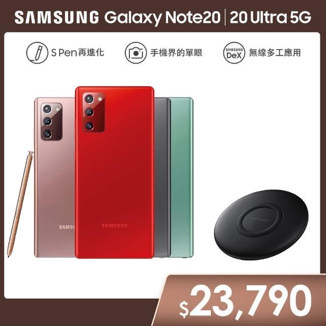 原廠閃充板組【SAMSUNG 三星】Galaxy Note 20 5G 8G/256G