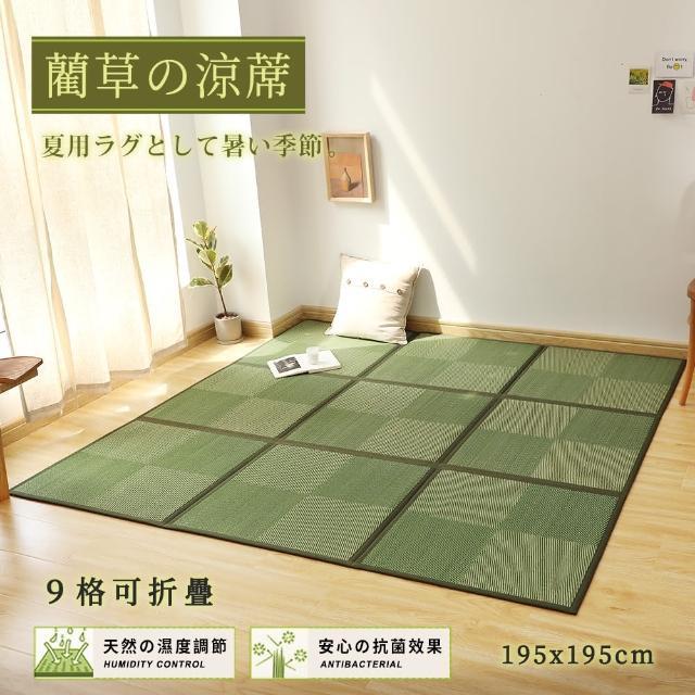 【BELLE VIE】日式和風 九宮格 - 天然藺草可折疊透氣涼蓆 / 涼墊 / 和室墊 / 客廳墊(195x195cm)