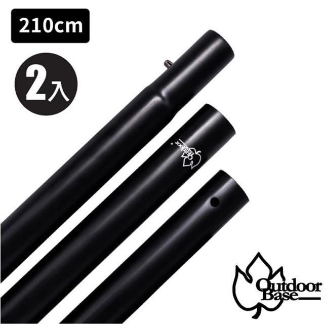 【Outdoorbase】新款 210cm鋁合金營柱2入組/壁厚17mmx32mm_管徑/防滑螺紋頂針(22154 啞光黑)