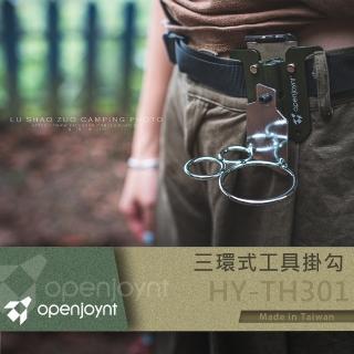 【拓幸良品 Openjoynt】三環式工具掛勾 露營工具 腰間工具 腰間掛勾 工具吊掛