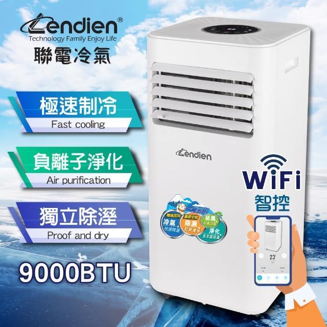 【LENDIEN 聯電】WiFi遠端智控負離子移動式空調9000BTU/冷氣機(LD-2930C)