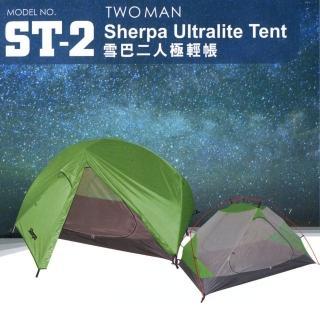 【RHINO 犀牛】雪巴極輕帳篷 二人(ST-2)