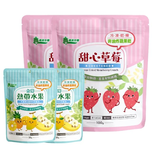 【義美生機】熱銷果乾4件組(甜心草莓100gx2+熱帶水果20gx2)防疫熱銷組