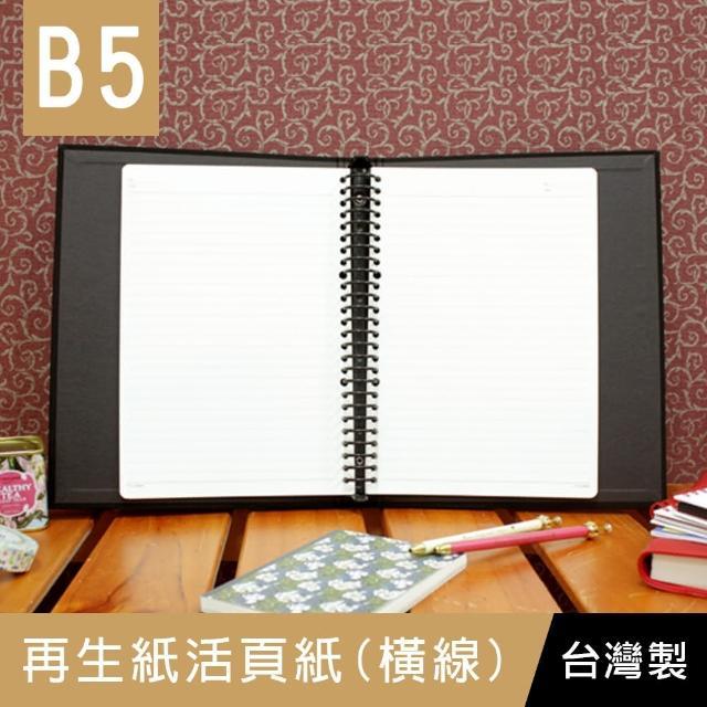 【珠友】B5/18K 26孔再生紙活頁紙/橫線/80張/6本入(活頁紙/再生紙/橫線內頁紙/補充內頁)