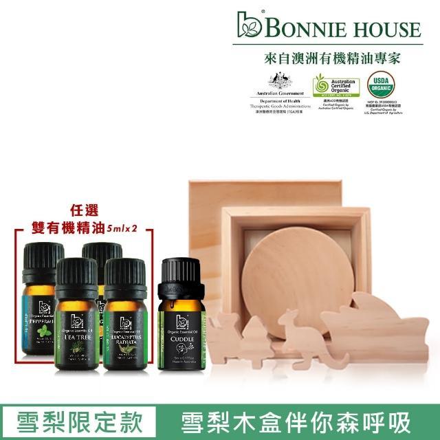 【Bonnie House】有機森活呼吸複方精油5ml*1+有機單方精油5ml任選*2+原木擴香精油木盒-雪梨限定款*1