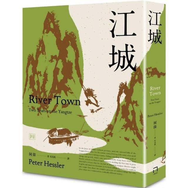 江城(非虛構寫作大師、《紐約客》記者何偉的「中國三部曲」之1:全新修訂版)
