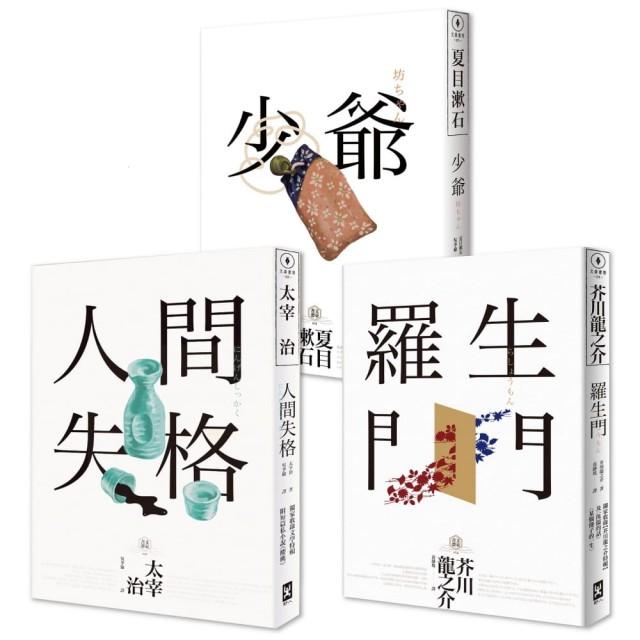 日本國民必讀.近代文學三大經典套書(人間失格+少爺+羅生門)(三版)