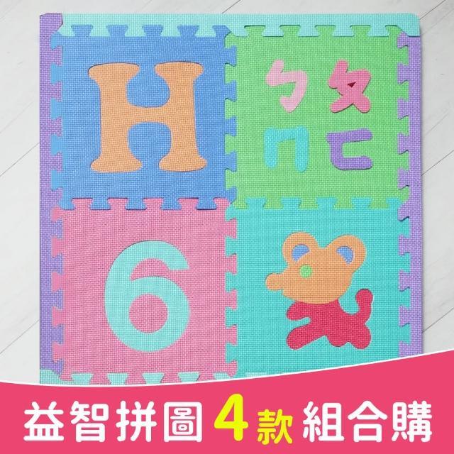 【Apengu】升級版馬卡龍拼圖4合1組合系列(英文/數字/動物/注音)