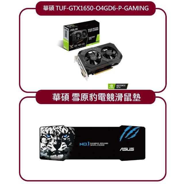 【ASUS 華碩】華碩 TUF-GTX1650-O4GD6-P-GAMING+雪原豹鼠墊