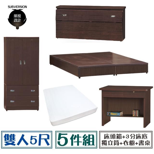 【顛覆設計】房間五件組 床頭箱+3分底+獨立筒+衣櫥+書桌(雙人5尺)