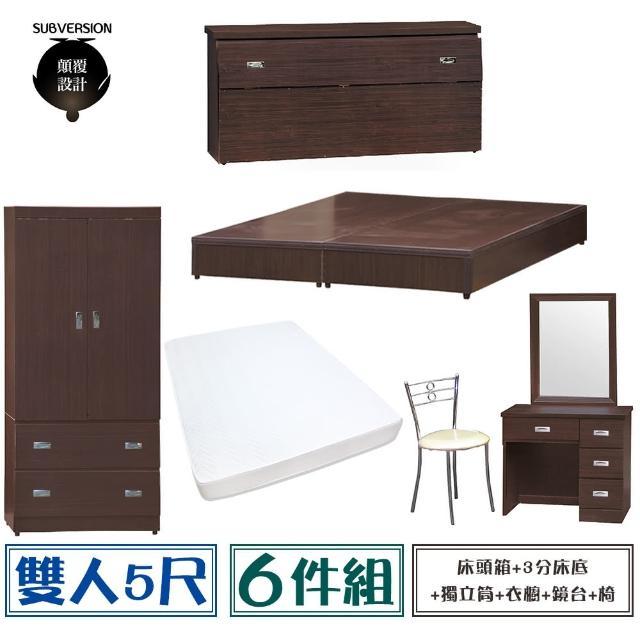 【顛覆設計】房間六件組 床頭箱+3分底+獨立筒+衣櫥+鏡台+椅(雙人5尺)