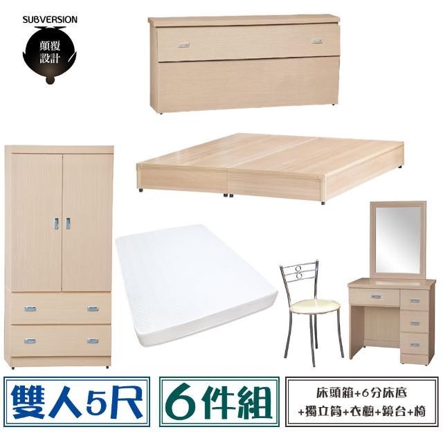 【顛覆設計】房間六件組 床頭箱+6分底+獨立筒+衣櫥+鏡台+椅(雙人5尺)