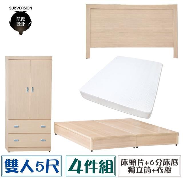 【顛覆設計】房間四件組 床頭片+6分底+獨立筒+衣櫥(雙人5尺)
