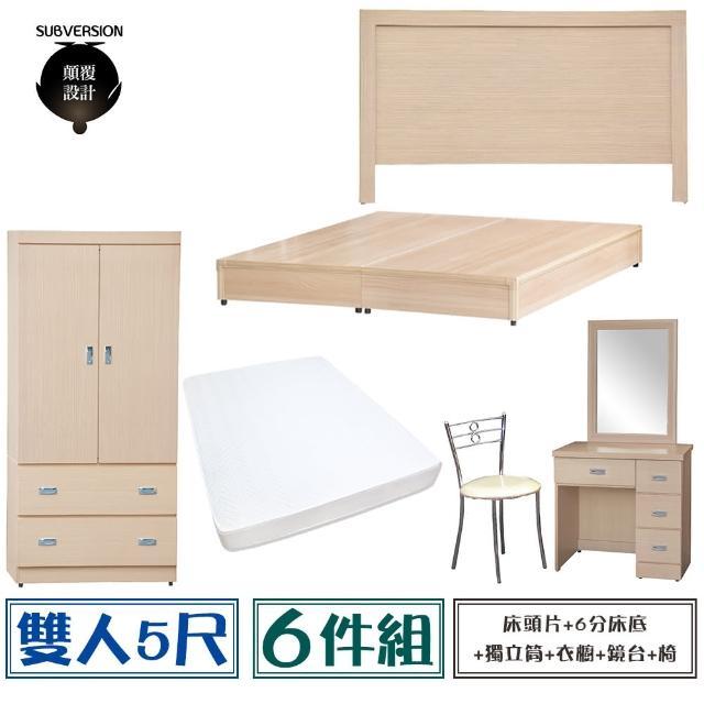 【顛覆設計】房間六件組 床頭片+6分底+獨立筒+衣櫥+鏡台+椅(雙人5尺)