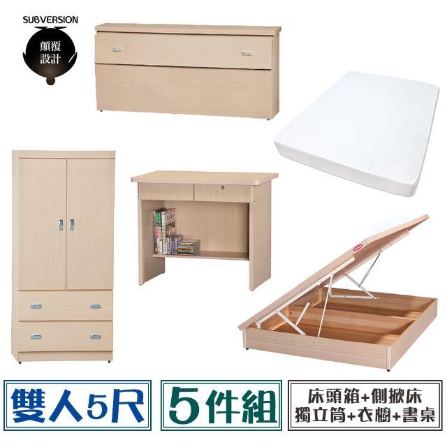 【顛覆設計】房間五件組 床頭箱+側掀床+獨立筒+衣櫥+書桌(雙人5尺)