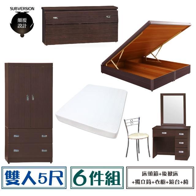 【顛覆設計】房間六件組 床頭箱+後掀床+獨立筒+衣櫥+鏡台+椅(雙人5尺)