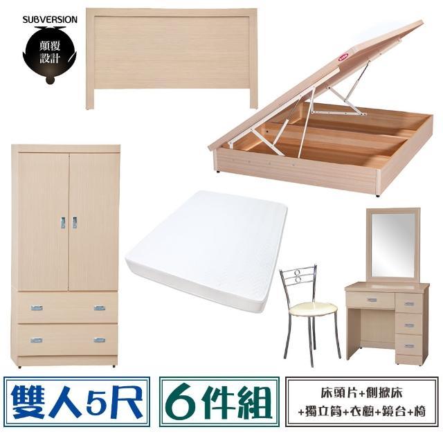 【顛覆設計】房間六件組 床頭片+側掀床+獨立筒+衣櫥+鏡台+椅(雙人5尺)