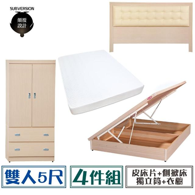 【顛覆設計】房間四件組 皮面床頭片+側掀床+獨立筒+衣櫥(雙人5尺)