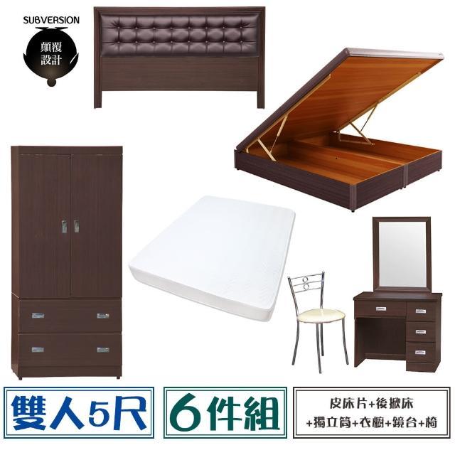 【顛覆設計】房間六件組 皮面床頭片+後掀床+獨立筒+衣櫥+鏡台+椅(雙人5尺)
