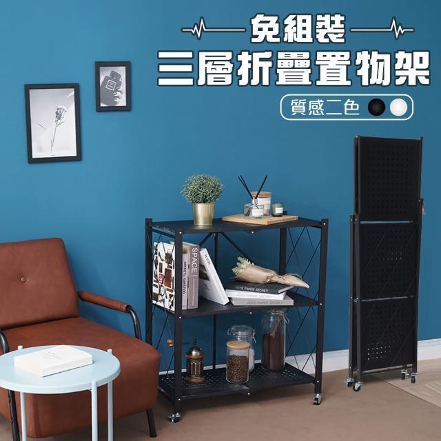 【樂嫚妮】免安裝摺疊置物架 微波爐架 層架(收納架 收納層架 置物櫃)